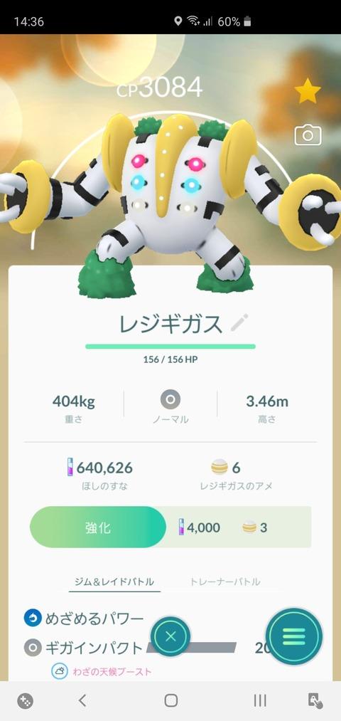 Screenshot_20200308-143700_Pokmon GO