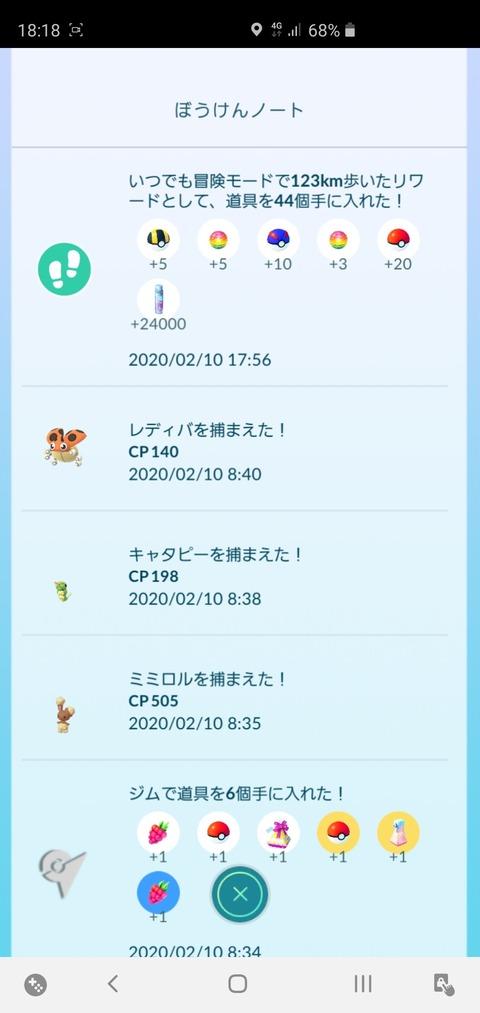Screenshot_20200210-181827_Pokmon GO
