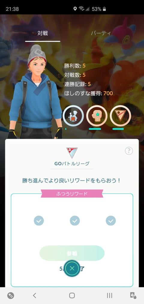 Screenshot_20200131-213814_Pokmon GO