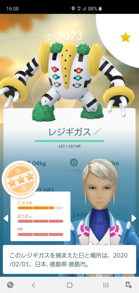 Screenshot_20200201-160853_Pokmon GO