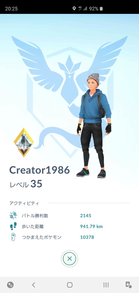 Screenshot_20200319-202550_Pokmon GO
