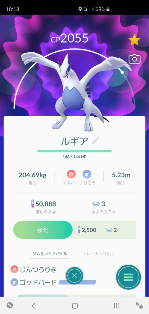 Screenshot_20191222-181338_Pokmon GO
