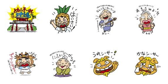 うちな〜んちゅ(沖縄)スタンプ!