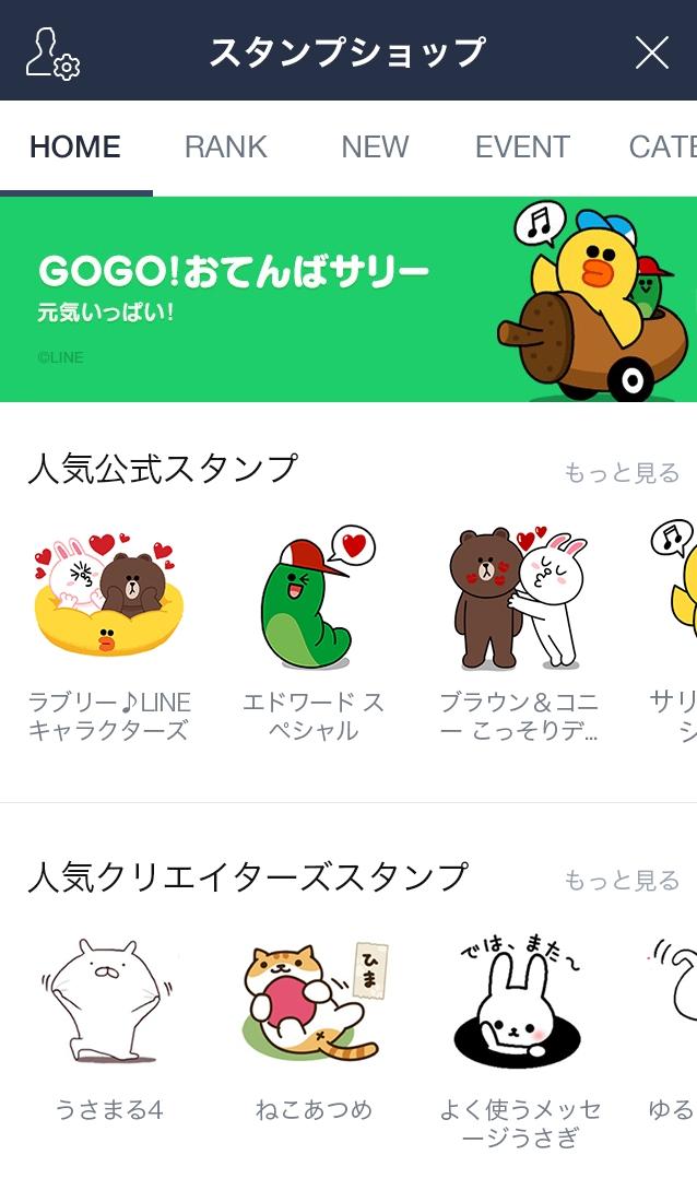01_StickerShop_jp (1)