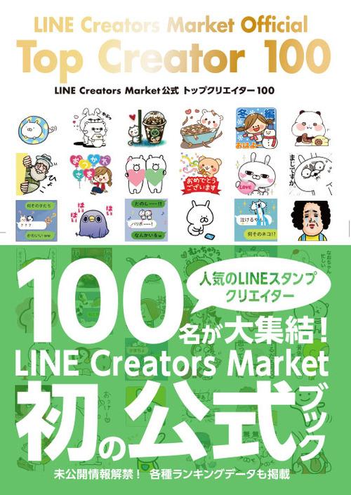 LINEstamp_cover+obi_ol_H1