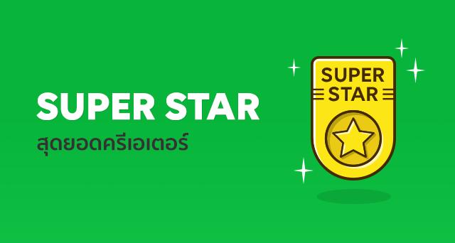 SuperStar_LTD-BlogPost