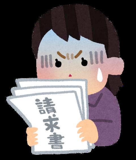 seikyuusyo_shock (1)