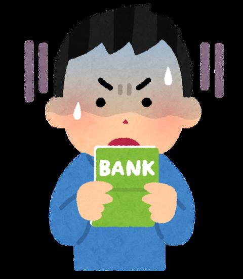 money_tsuchou_shock_man (1)