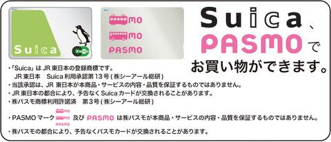 Suica-PASMO