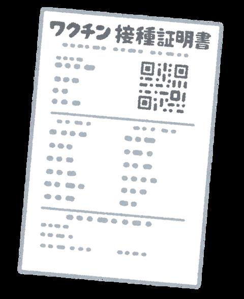 vaccine_passport