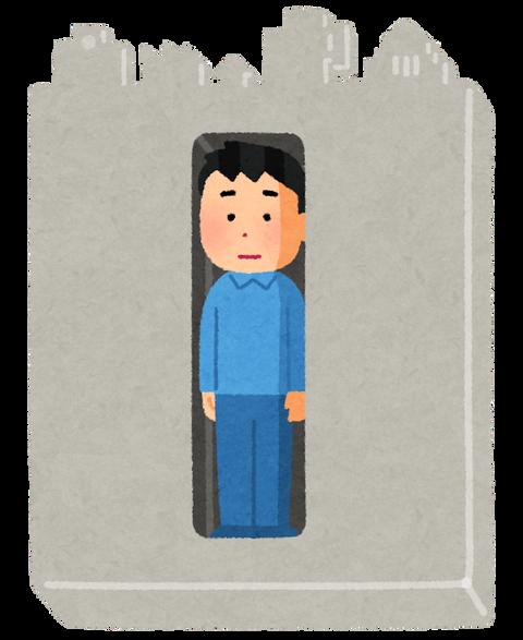 syakai_kyukutsu_man