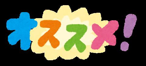 osusume_text_katakana