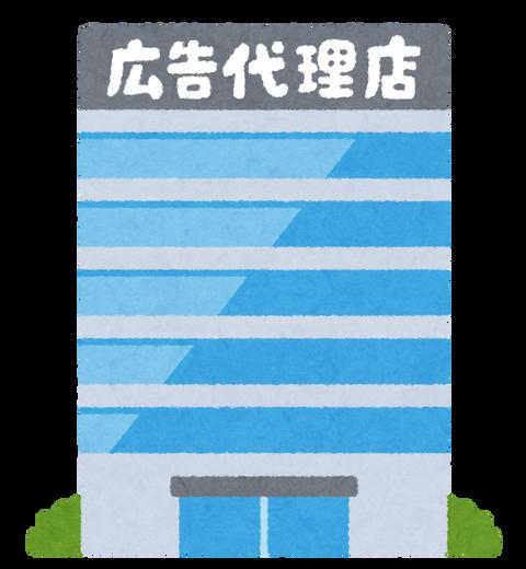 building_koukokudairiten