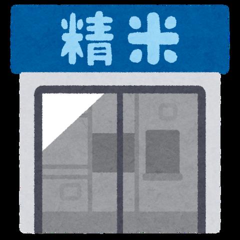 building_coin_seimaijo