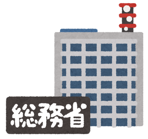 building_gyousei_text03_soumusyou