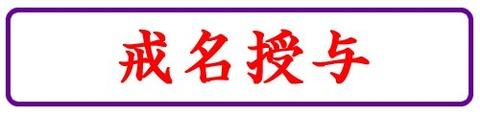 kaimyou_jyuyo_title