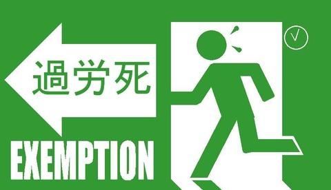 exemption01