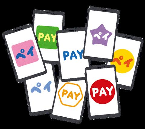 【悲報】電子マネー業界、paypayとaupayの2強になってしまう