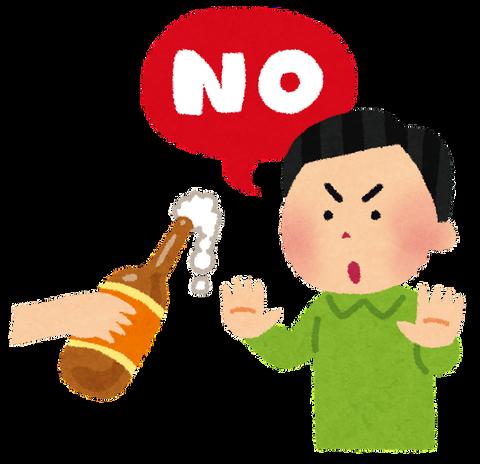 no_drink_man