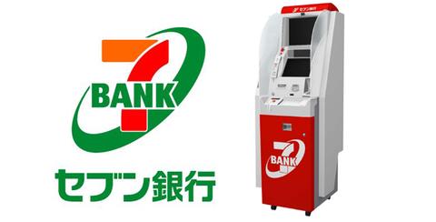 sevenbank-atm-muryou