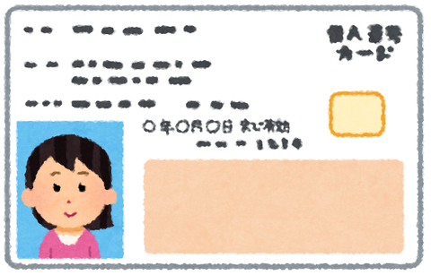 my_number_card_omote