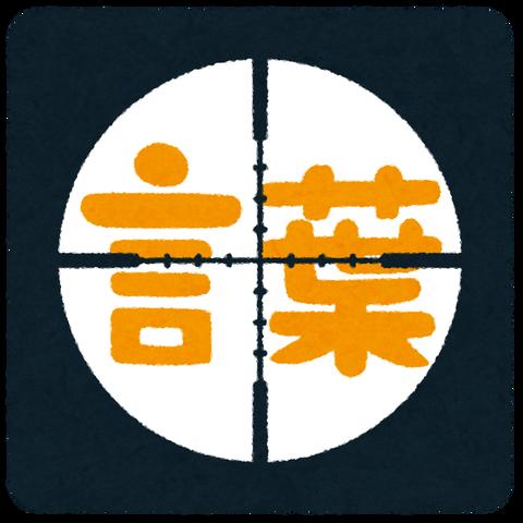 gun_syoujun_kotobagari