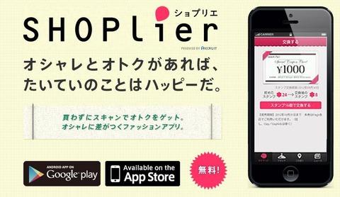 shoplier01