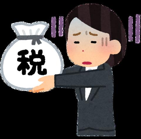 money_nouzei_woman_sad (1)