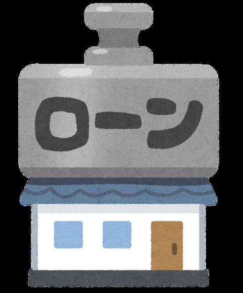 house_omoi_loan (2)
