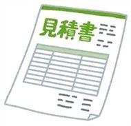 free-illustration-document-mitsumorisyo-irasutoya