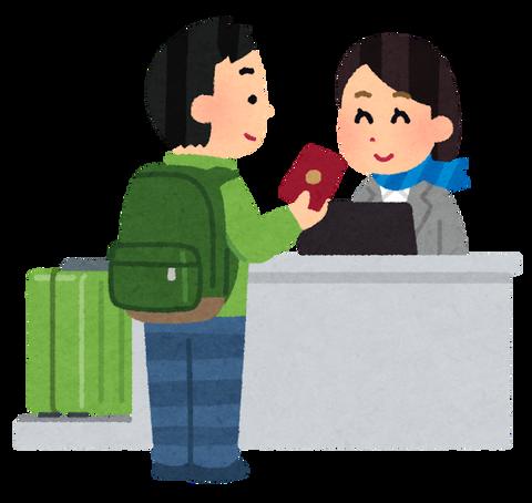 passport_checkin (1)
