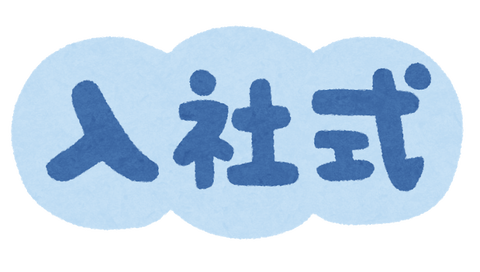 text_business_nyuusyashiki