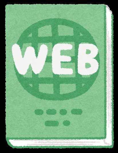 book_gijutsusyo_web