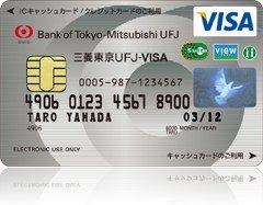 価格.com - ICクレジットカード「三菱UFJ-VISA」の …