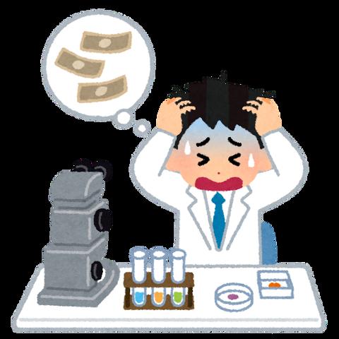 【悲報】『日本学術会議』に廃止論が浮上 民営化や財団で生き残る可能性も