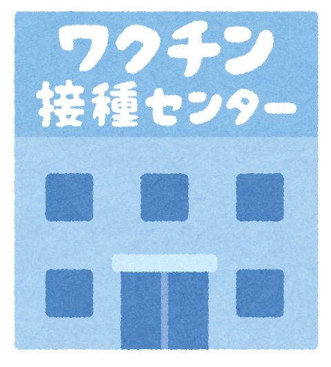 building_vaccine_center (1)