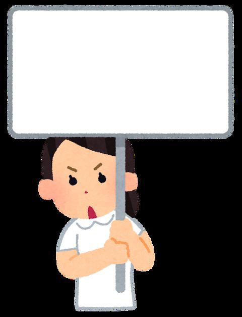 placard_nurse2_angry