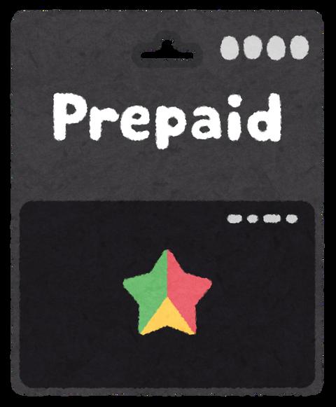 smartphone_prepaid_card_black