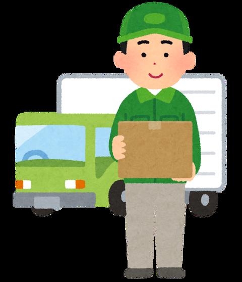【悲報】『Amazon』と「TMG」に契約トラブル、ドライバー悲鳴 「この配送センターはつぶれます」「いきなり無職に」