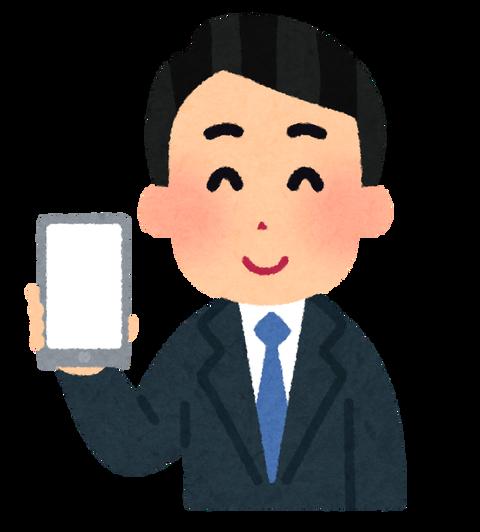 smartphone_blank_businessman (3)