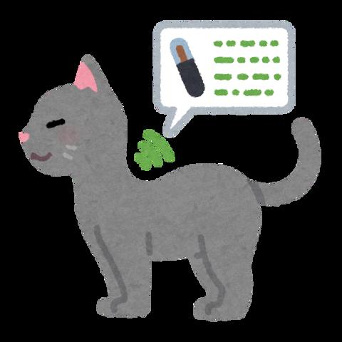 pet_microchip_cat