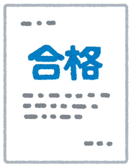 document_shinsa_goukaku