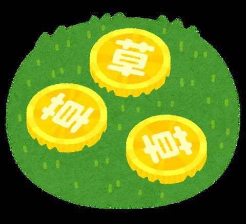 money_kasoutsuuka_kusa_shibafu (1)
