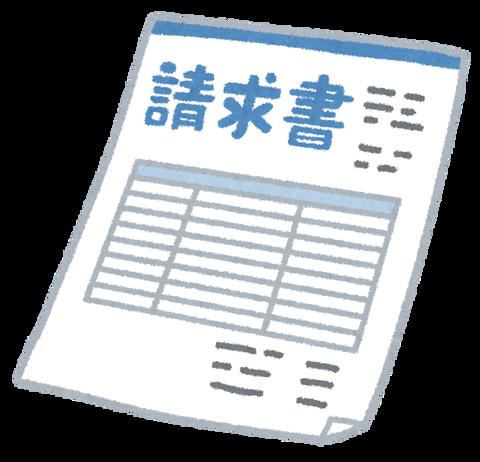 document_seikyusyo