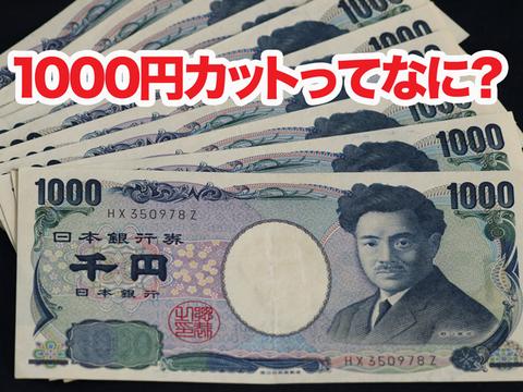 1000円カットってなんて言えばダサくなくなるの?