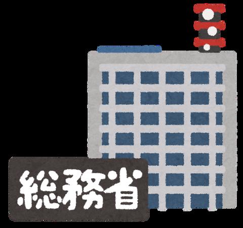 building_gyousei_text03_soumusyou (1)