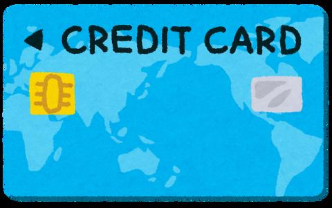 creditcard_nonumber_blue