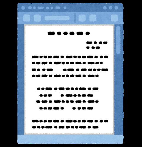computer_document