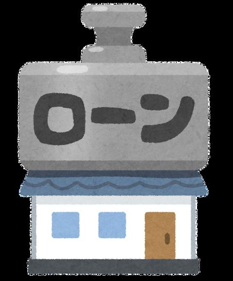 house_omoi_loan (7)