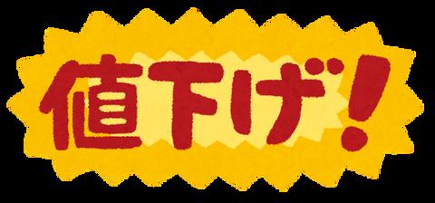 【朗報】NTT社長 『ドコモ』完全子会社化で「携帯料金値下げ」前向きに検討